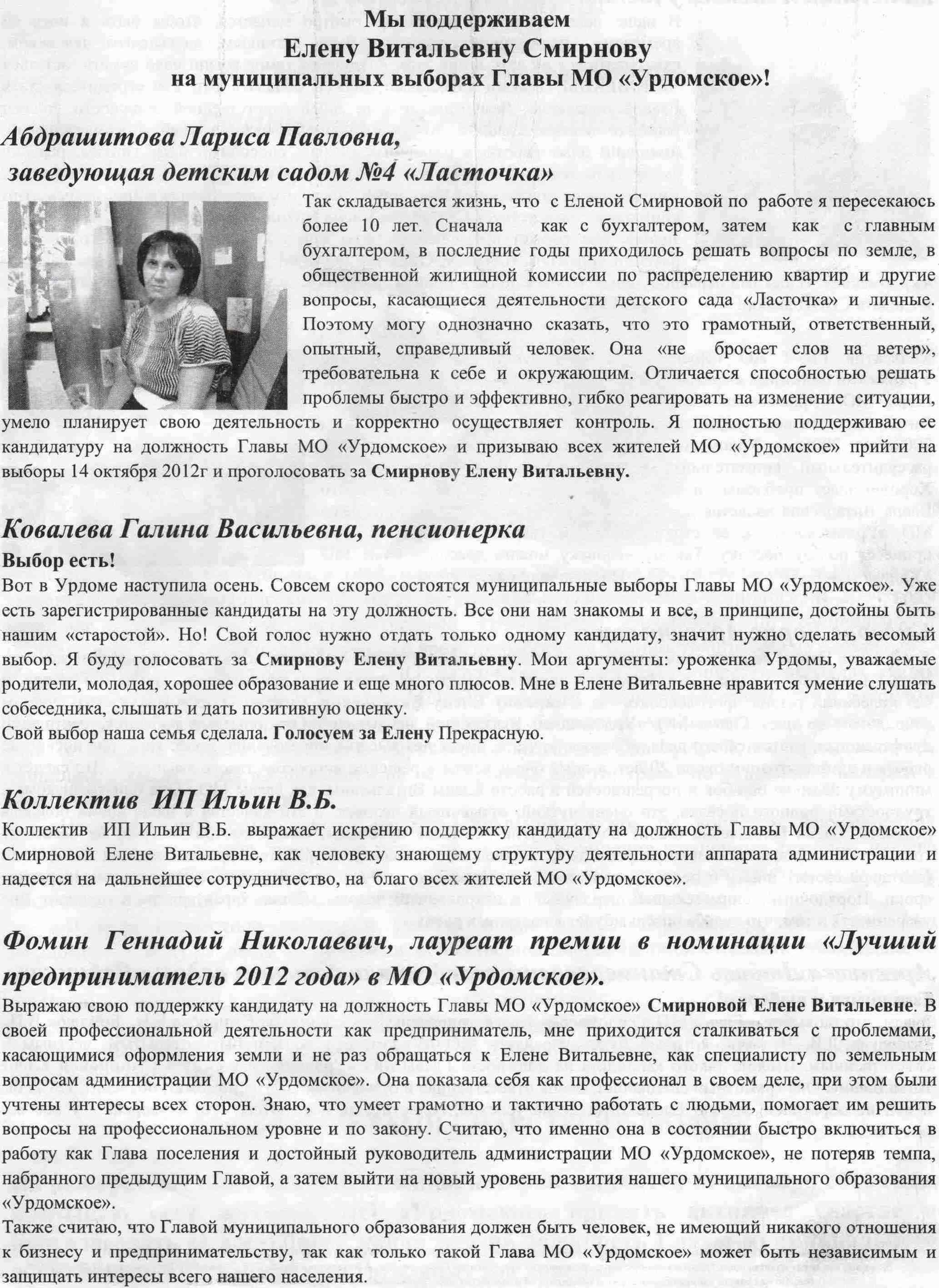 Смирнова ЕВ, кандидат (2)