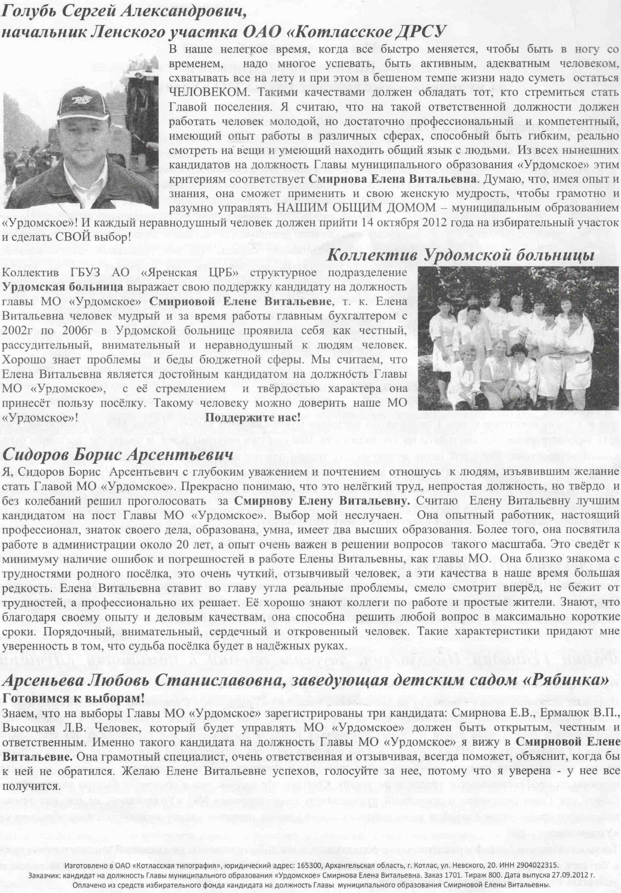 Смирнова ЕВ, кандидат (3)