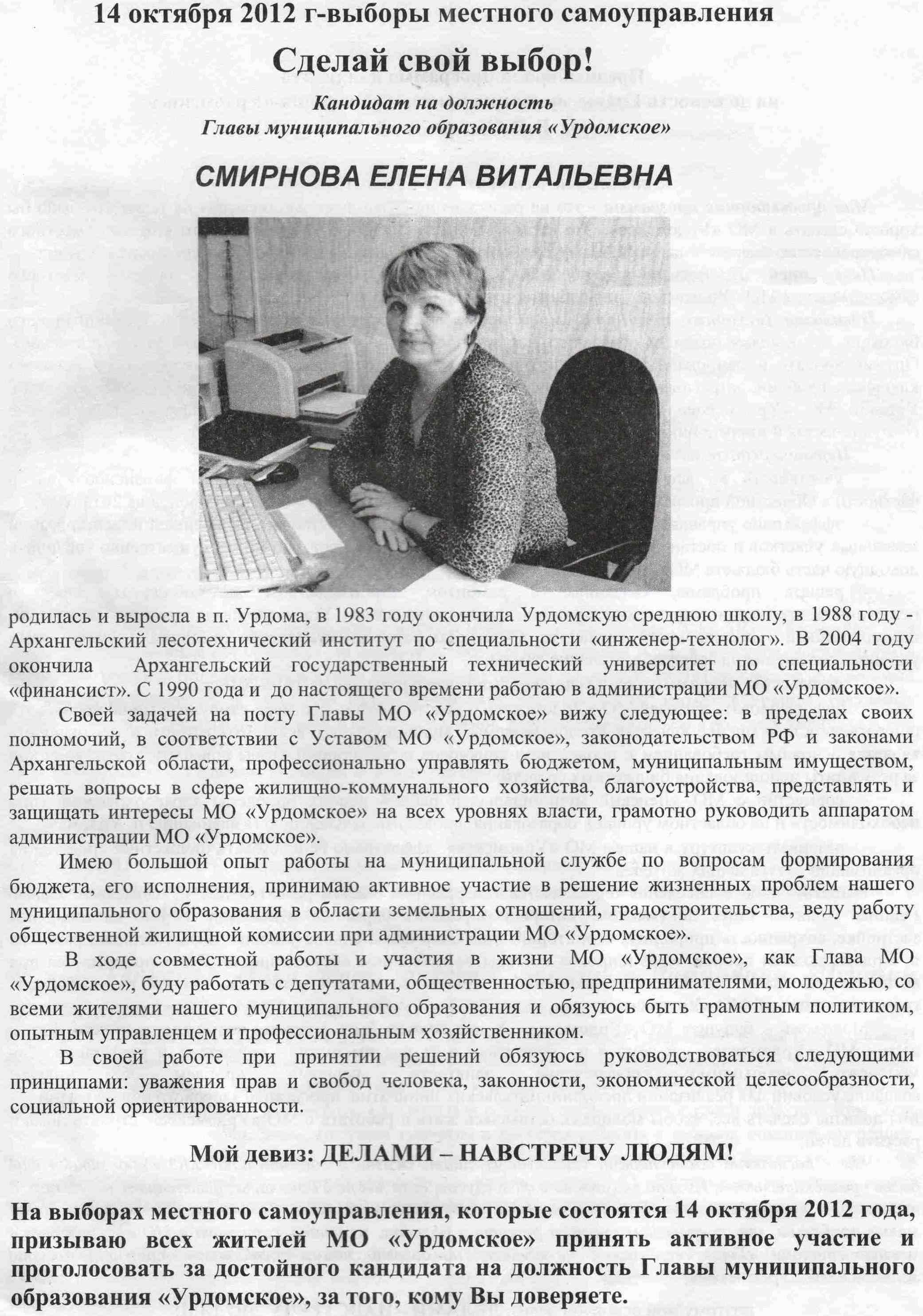 Смирнова ЕВ, кандидат