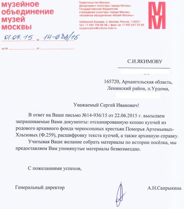 Сопроводительное Письмо Музейного объединения Музеи Москвы. Купчая.