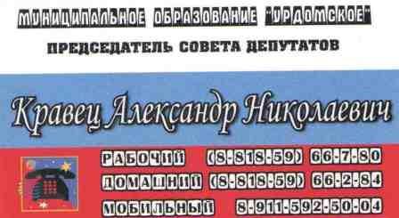 Совет депутатов МО Урдомское. Председатель Кравец А.Н. 2005-2008.