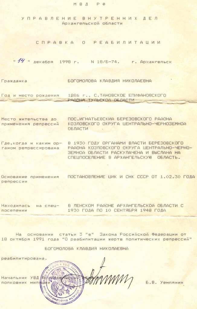 Справка о реабилитации Богомоловой Клавдии Николаевны 1886 г.р. Житель спецпоселка Нянда с 1930 г. Семейный архив Геец (Богомолова) Ю.А., п.Урдома.