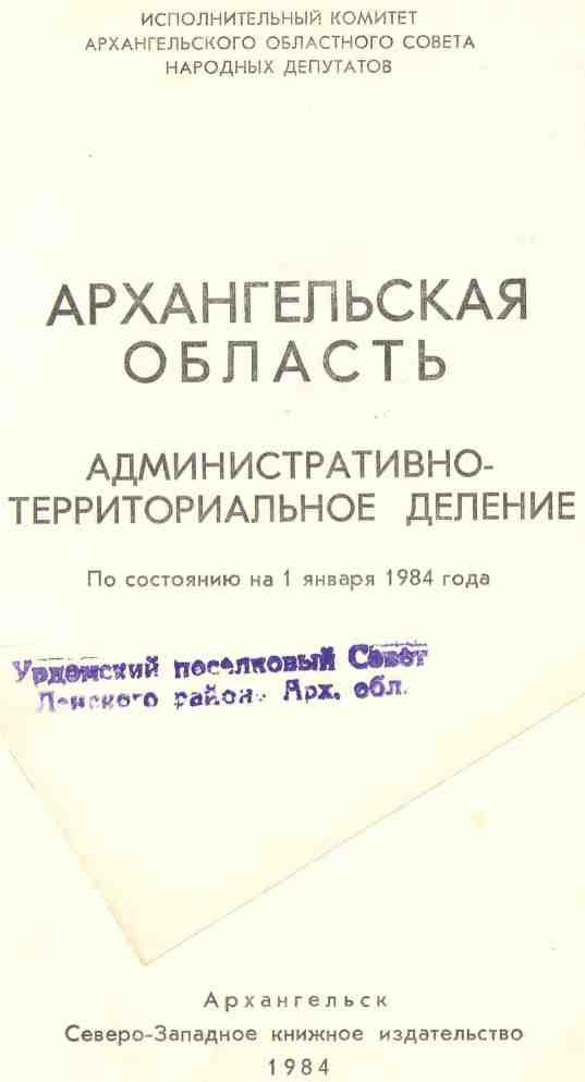 Справочник административно-территориального деления 1984 г (1)