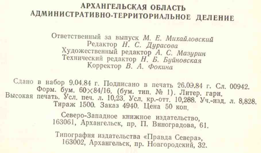 Справочник административно-территориального деления 1984 г (5)