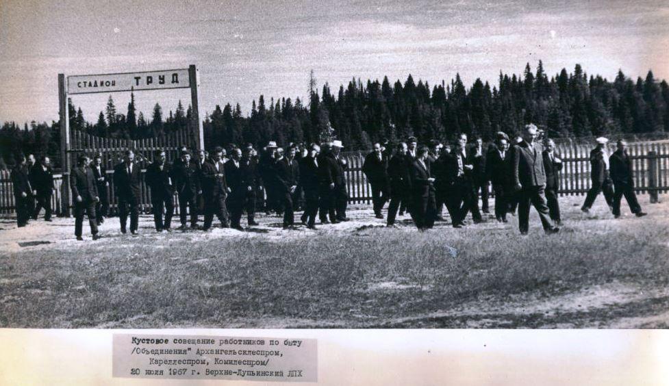 """Стадион """"Труд"""". 20.07.1967, Верхне-Лупьинский леспромхоз."""