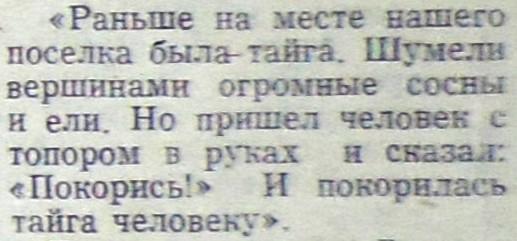 """Статья из газеты """"Маяк"""" от 07.11.1967 """"Я знаю - саду цвесть"""". Автор Ложкина В.П., учительница УСШ."""