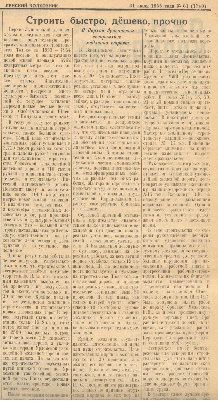 Строить быстро, дешево, прочно. Газета Ленский колхозник от 31.07.1955. Первое упоминание п. Первомайский (1)