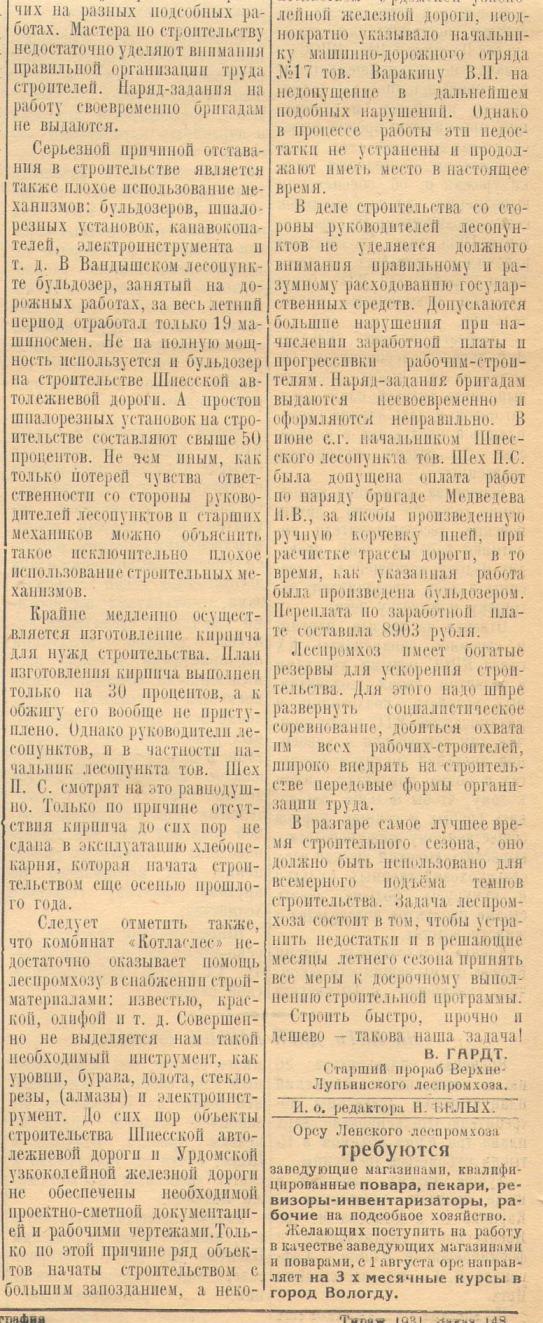 Строить быстро, дешево, прочно. Газета Ленский колхозник от 31.07.1955. Первое упоминание п. Первомайский (2)
