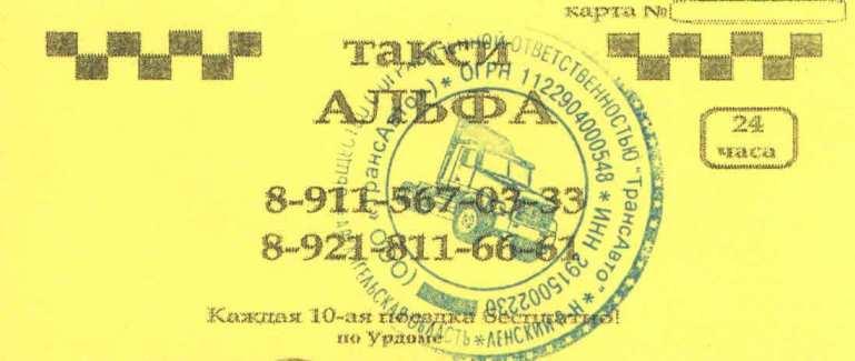 """Такси """"Альфа"""", ООО """"ТрансАвто"""". Третьяков. Закрылось 30.11.2015."""