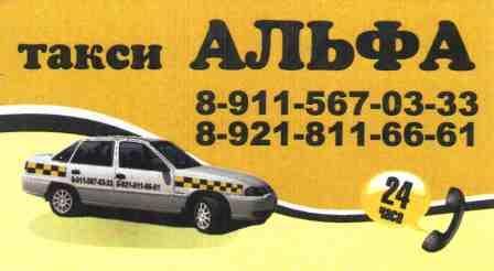 Такси Альфа, 05.02.2015. Закрылось 30.11.2015.
