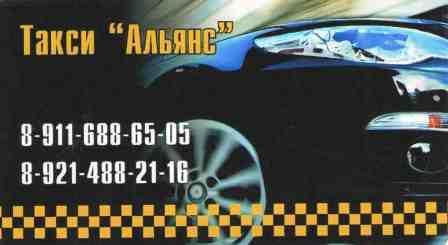 Такси Альянс, 05.02.2015.