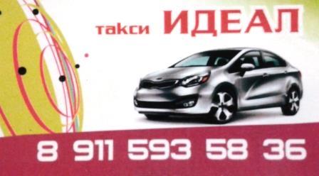 Такси Идеал, 30.04.2015.