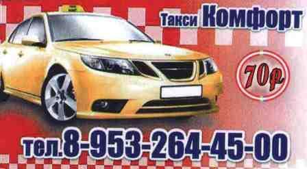 Такси Комфорт, 05.02.2015.