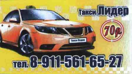 Такси Лидер, 05.02.2015.
