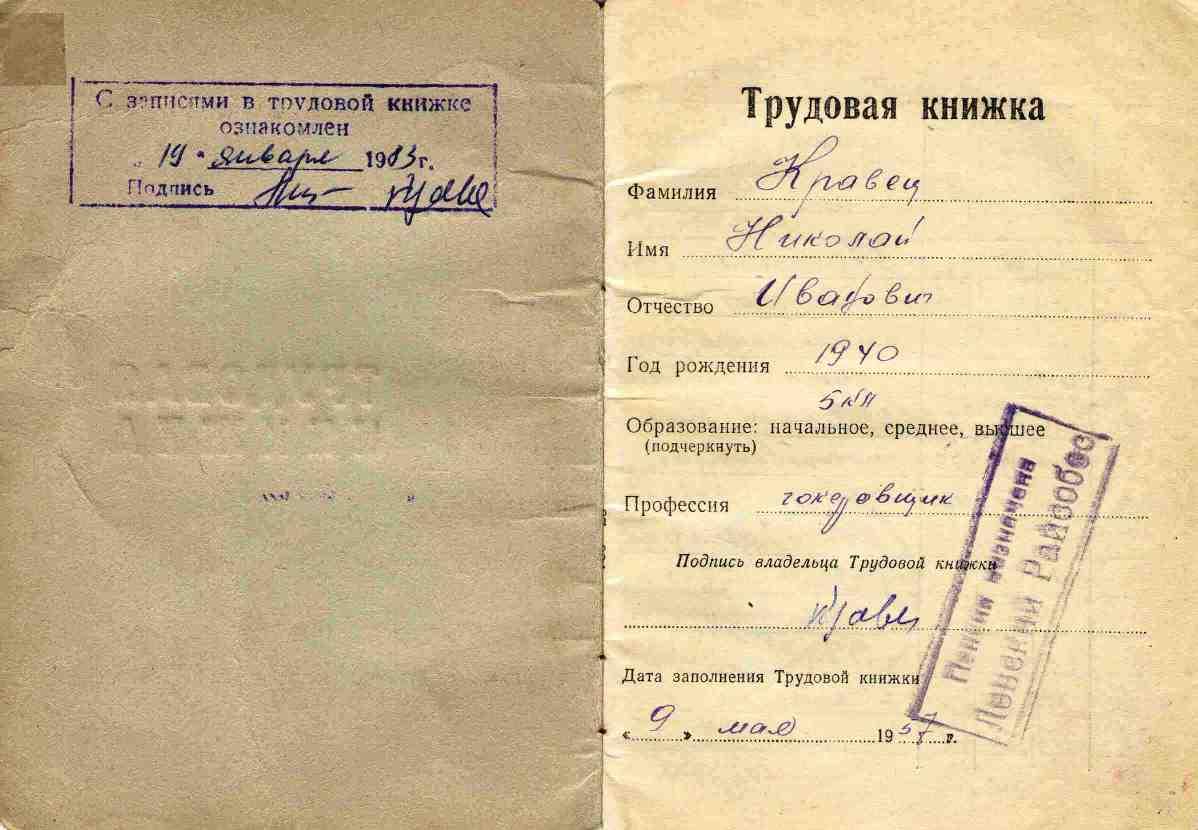 Трудовая книжка, Кравец Николай Иванович.  (1)