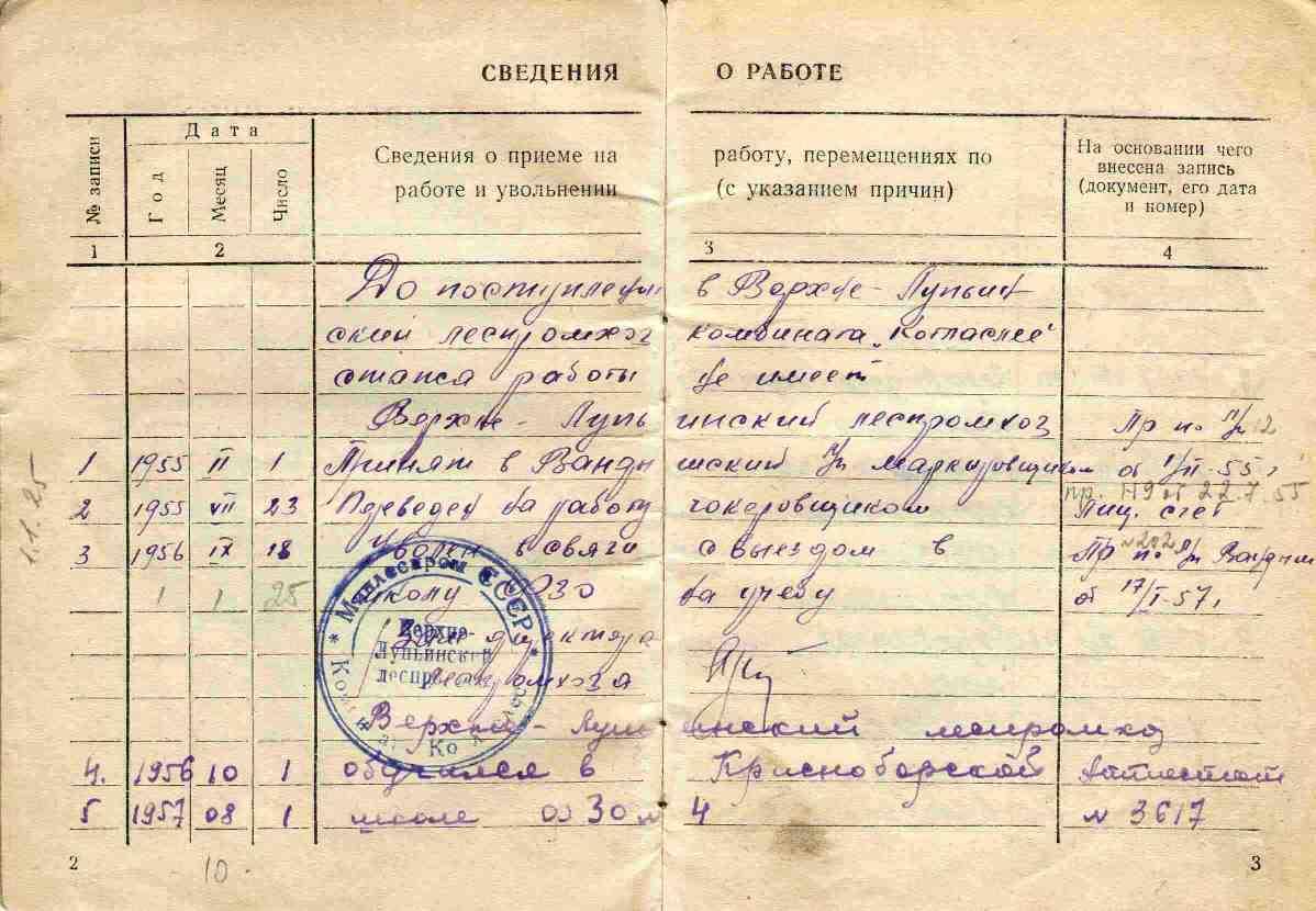 Трудовая книжка, Кравец Николай Иванович.  (2)