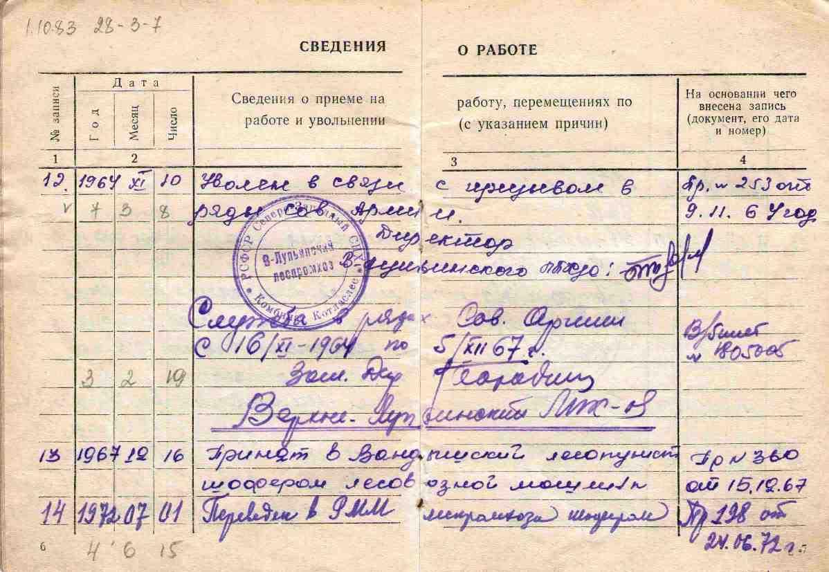 Трудовая книжка, Кравец Николай Иванович.  (4)