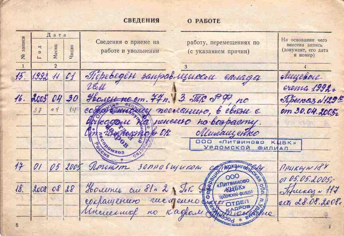 Трудовая книжка, Кравец Николай Иванович.  (5)
