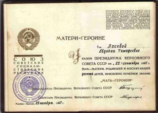 Удостоверение Мать Героиня, 1967