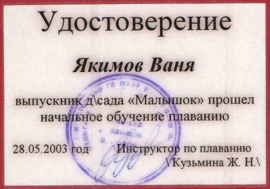 Удостоверение детсада Малышок о прохождении начального обучения плаванию. 28.05.2003.