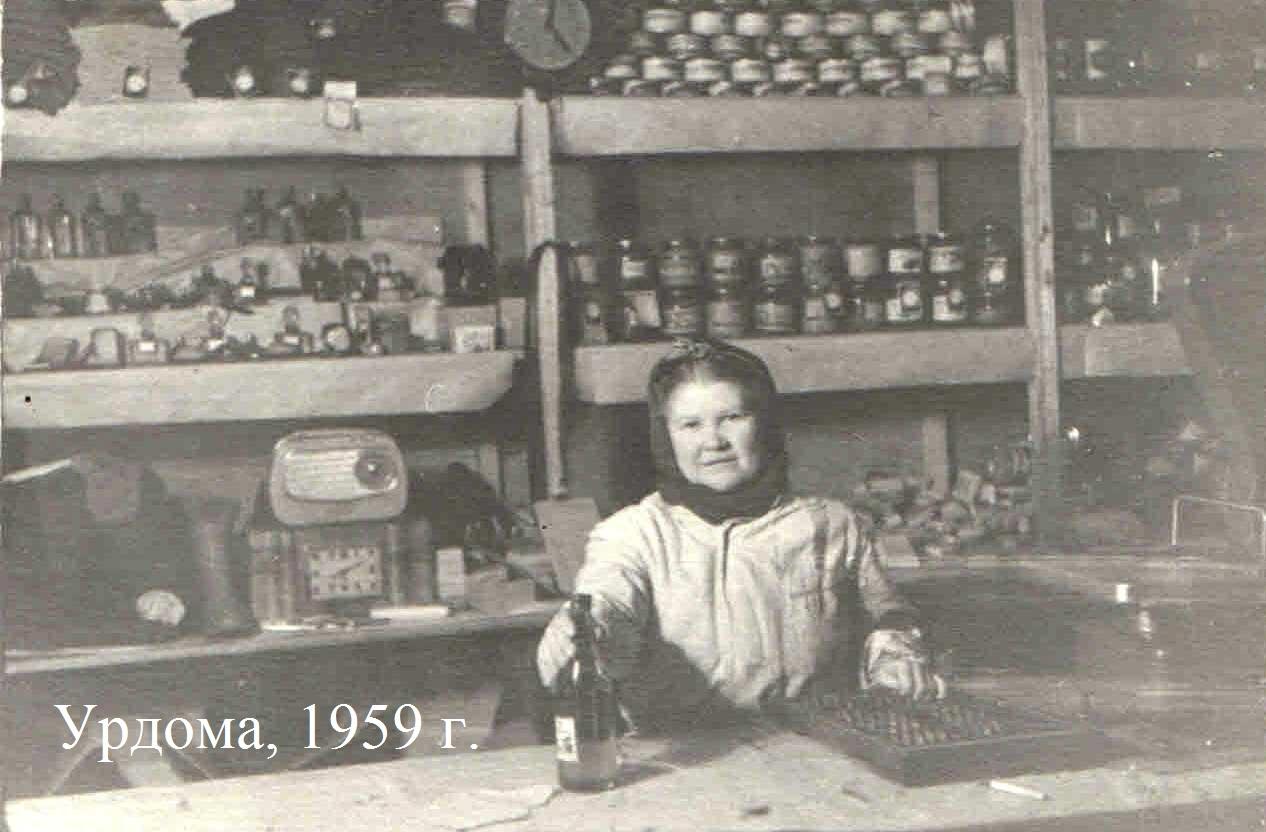 Урдома, 1959, магазин, продавец Тоинова Нина Осиповна.