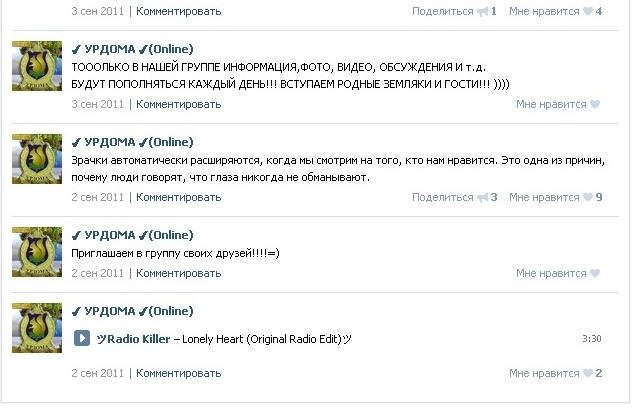 Урдома Online. 02.09.2011. http://vk.com/urdomaonline