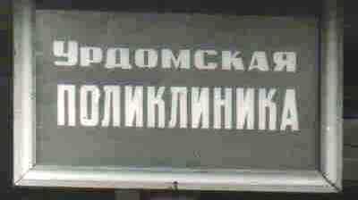 Урдомская поликлиника.