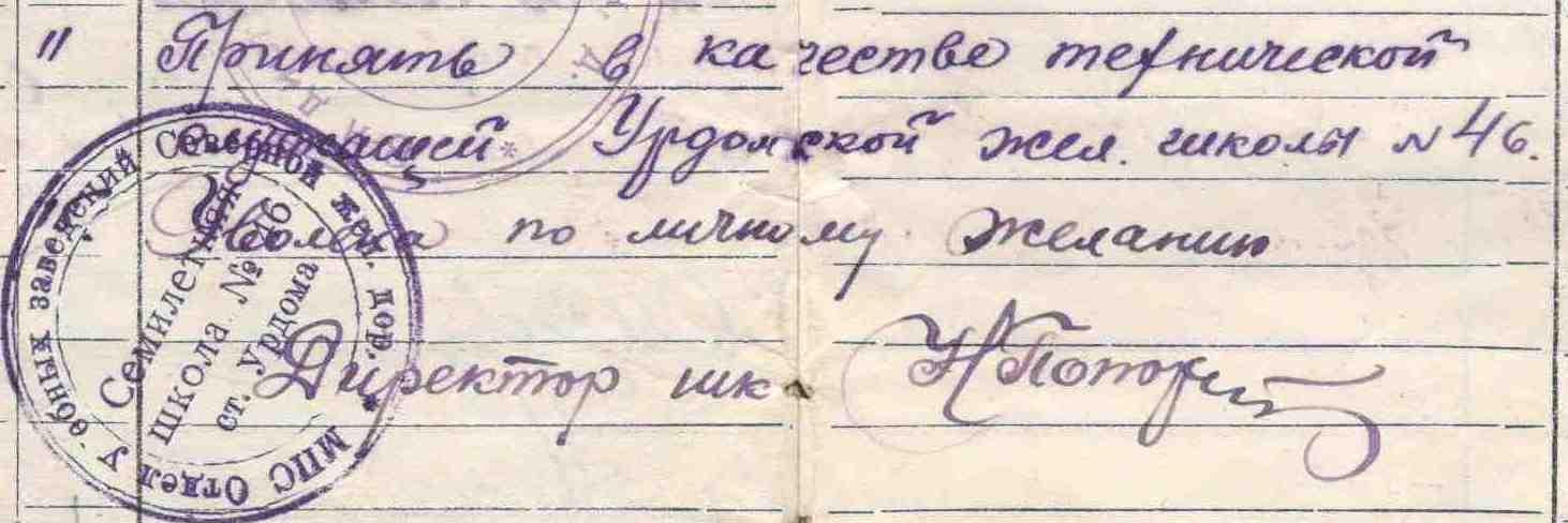 Урдомская железнодорожная школа № 46. Печать от 15.12.1958.