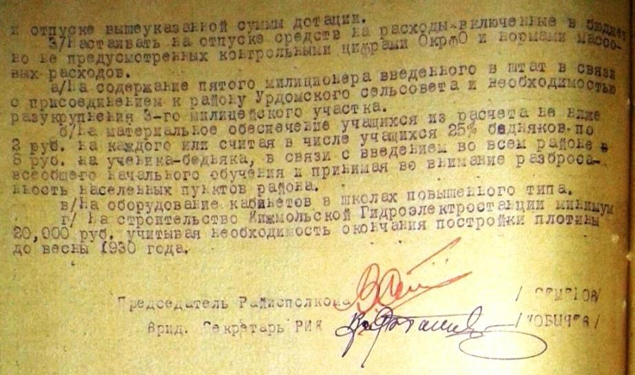 Урдомский сельсовет ожидают в состав Ленского района. Протокол № 28 от 20.09.1929 Ленского райисполкома. ЛМА ф.1 оп.1 д.11, л.55об.