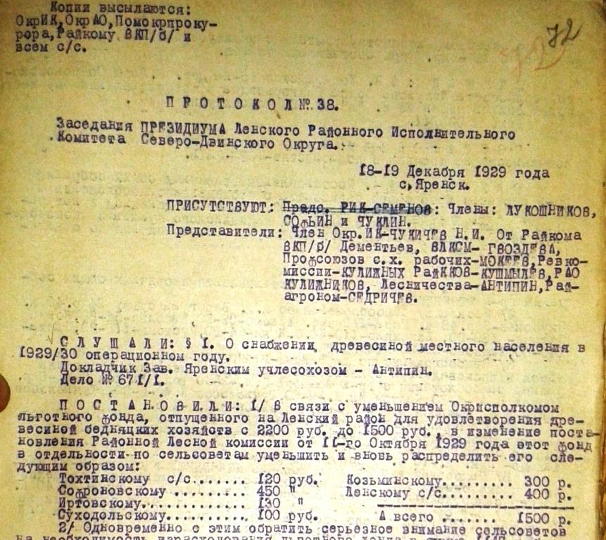 Среди сельсоветов Ленского района нет Урдомского. Протокол № 38 Ленского райисполкома от 18-19.12.1929. ЛМА ф.1 оп.1 д.11, л.72.