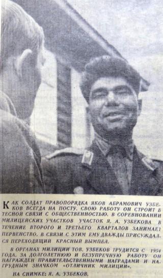 Узбеков Яков Абрамович, 10.11.1970, Маяк