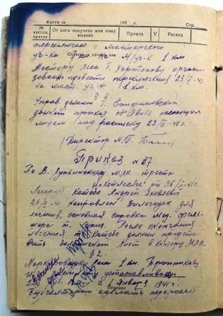 В-Лупьинский мехлесопункт, Книга приказов 1941 г