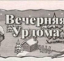 "ВУ газета ""Вечерняя Урдома"""