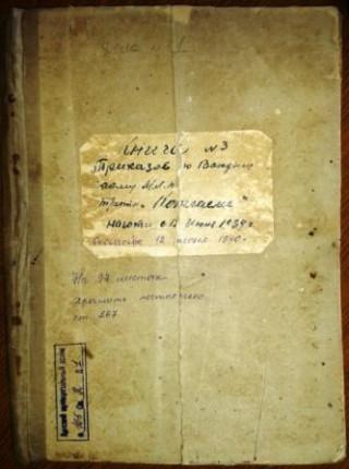 Вандышский мехлесопункт, Книга приказов 1939-40 гг