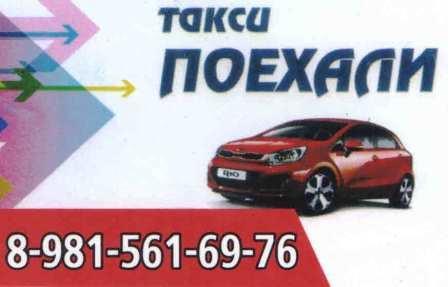 "Визитка такси ""Поехали"". Урдома. 25.09.2015."