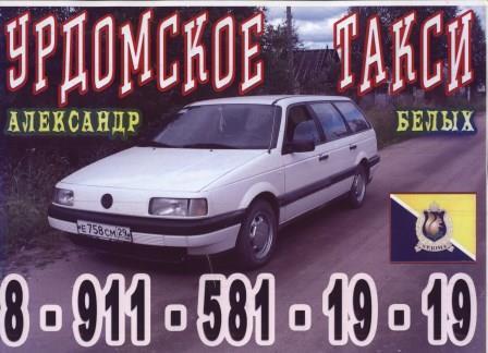 Визитка Урдомского такси, 25.09.2015. Александр Белых.