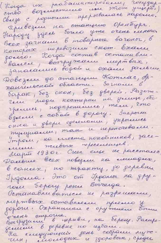 Воспоминания Альфер (Дымовой) Анны Егоровны. Записала Фомина ВА в 2001 г (2)