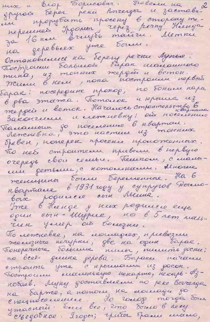 Воспоминания Альфер (Дымовой) Анны Егоровны. Записала Фомина ВА в 2001 г (3)