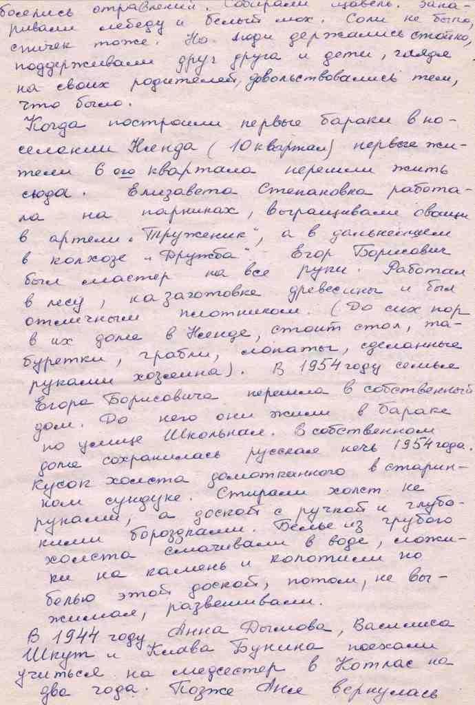 Воспоминания Альфер (Дымовой) Анны Егоровны. Записала Фомина ВА в 2001 г (4)
