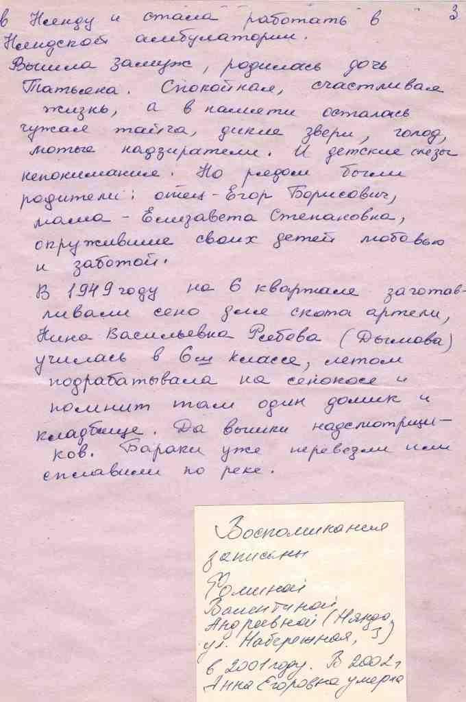 Воспоминания Альфер (Дымовой) Анны Егоровны. Записала Фомина ВА в 2001 г (5)