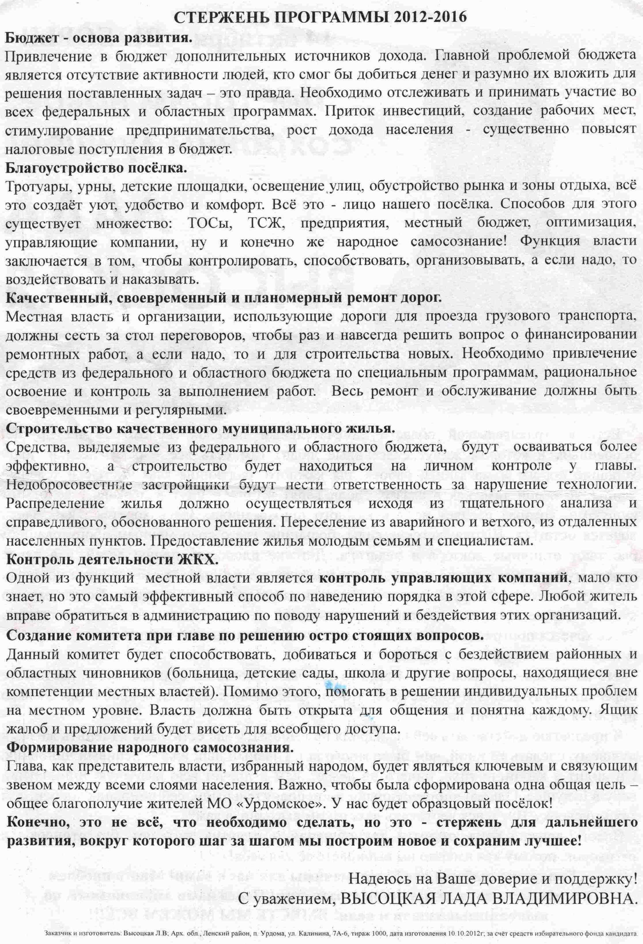 Высоцкая ЛВ, кандидат (1)