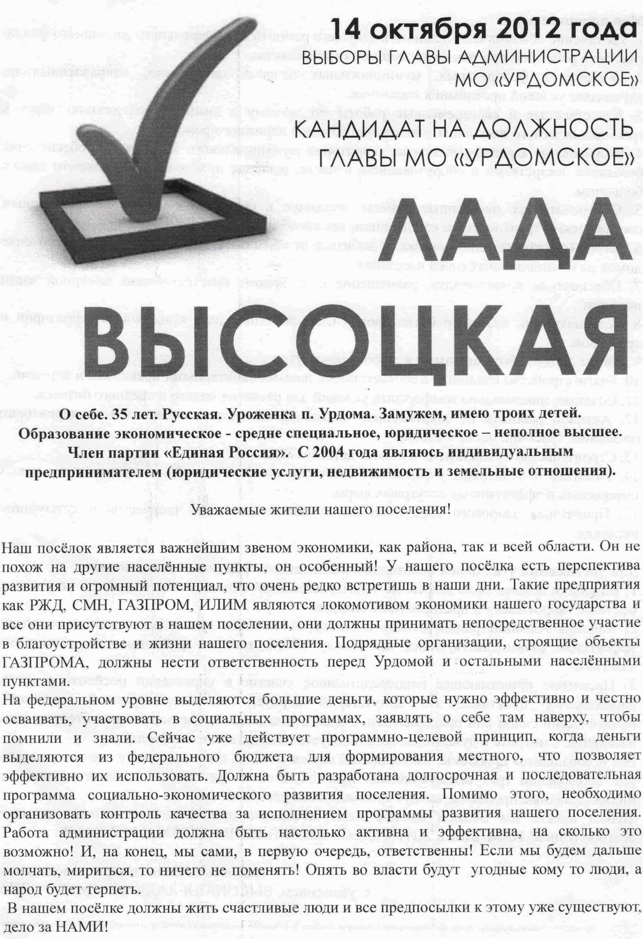 Высоцкая ЛВ, кандидат (2)