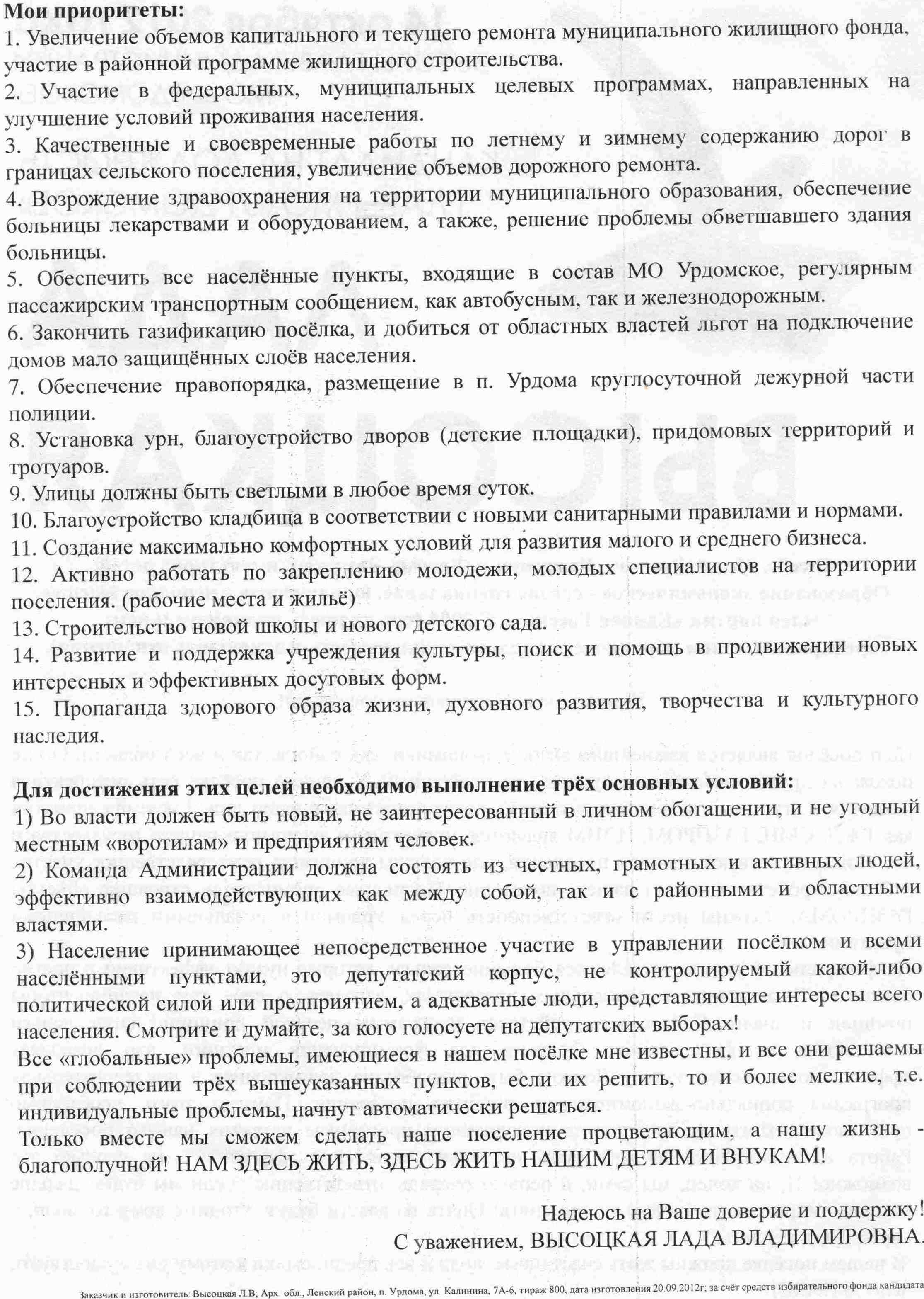 Высоцкая ЛВ, кандидат (3)