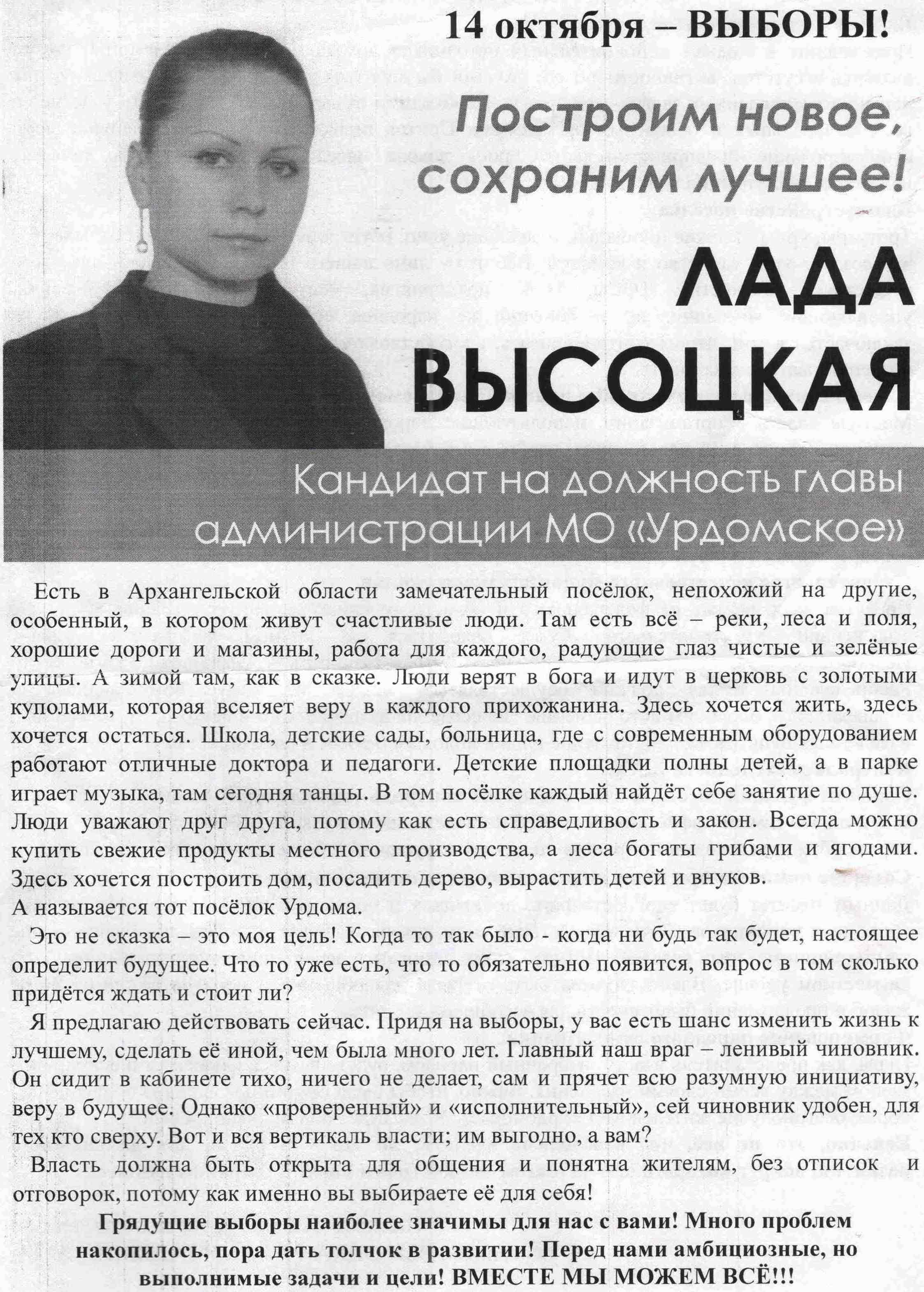 Высоцкая ЛВ, кандидат