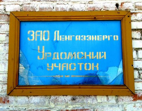 Вывеска ЗАО Ленгазэнерго Урдомский участок. Недействующее. Фото 17.05.2016.