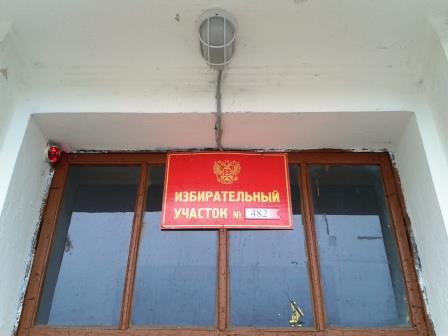 Вывеска избирательного участка 482 в Урдомской основной школе (бывш. ж/д №46). 09.09.2015.
