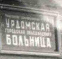 Вывеска на Урдомской городской больнице.