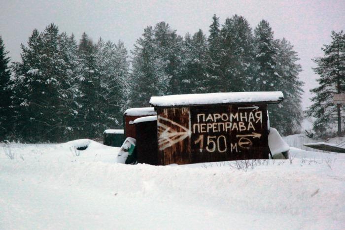 Январь 2014. Пожарная часть ПЧ-72. Урдома.  (13) Паромная переправа, вагончик.