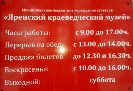 Яренский краеведческий музей, табличка при входе, 20.02.2015