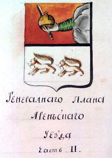 Заголовок Генерального плана Яренского уезда Части II (РГАДА, ф.1356 оп.1 д.544). Тылавол, Княжинье, Коптелов остров.